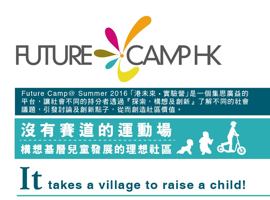 Future Camp@ Summer 2016