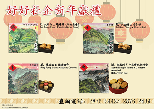 Good Goods Chinese New Year Highlights