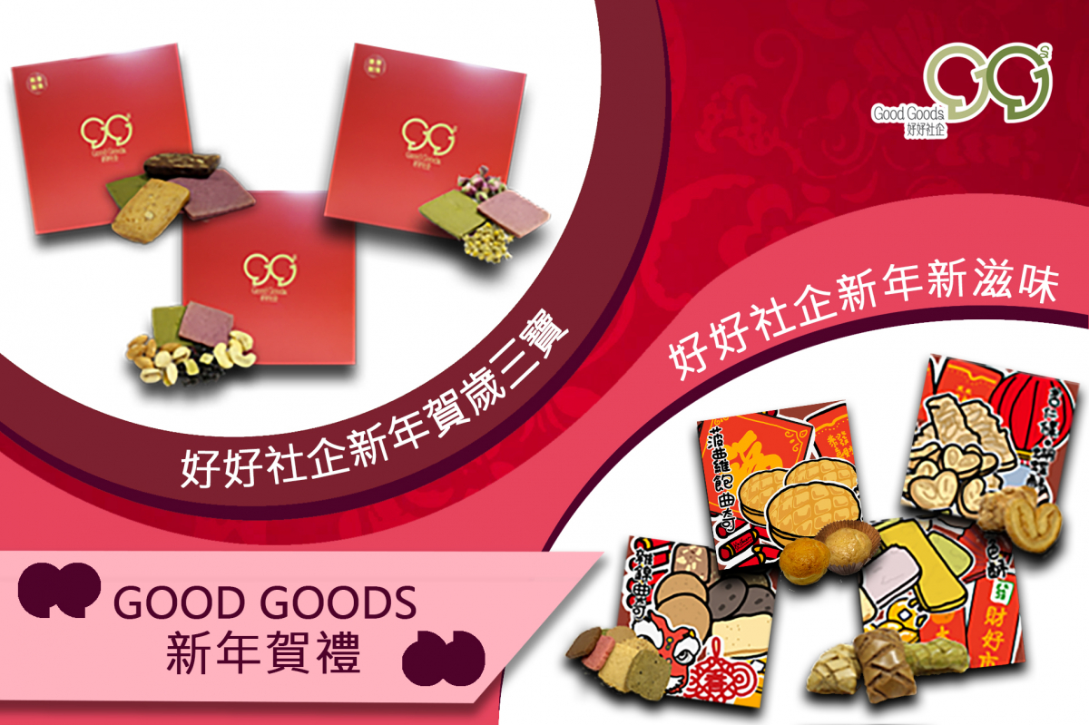 Good Goods Social Enterprise CNY Products Highlights (Enjoy an early bird discount by pre-order before 22/1)