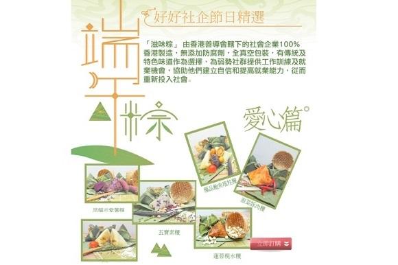 Good Goods Dragon Boat Festival Highlights