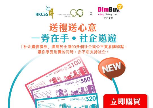 SE Gift Certificate Online Sales Platform – DimBuy